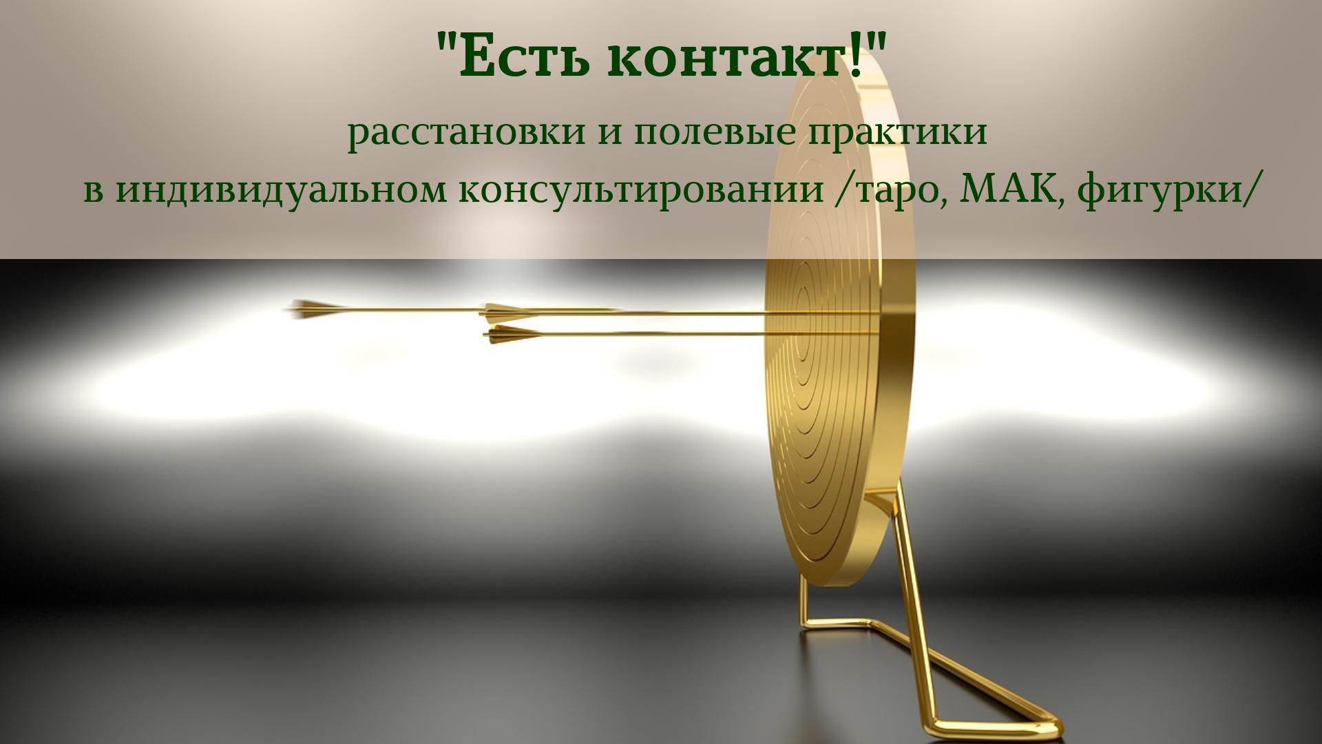 программа про эзотерику